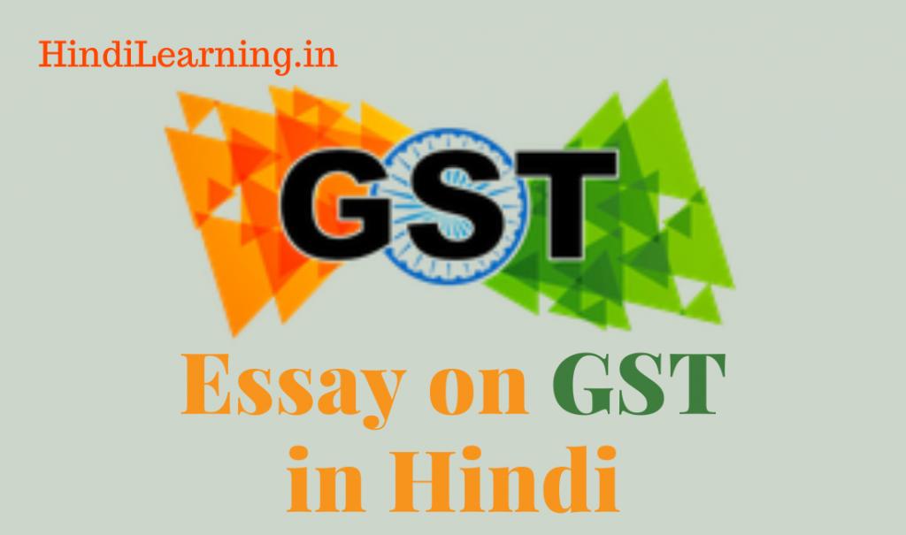 Essay on GST in Hindi