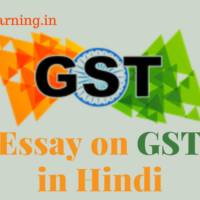 Essay on GST in Hindi | GST पर निबंध