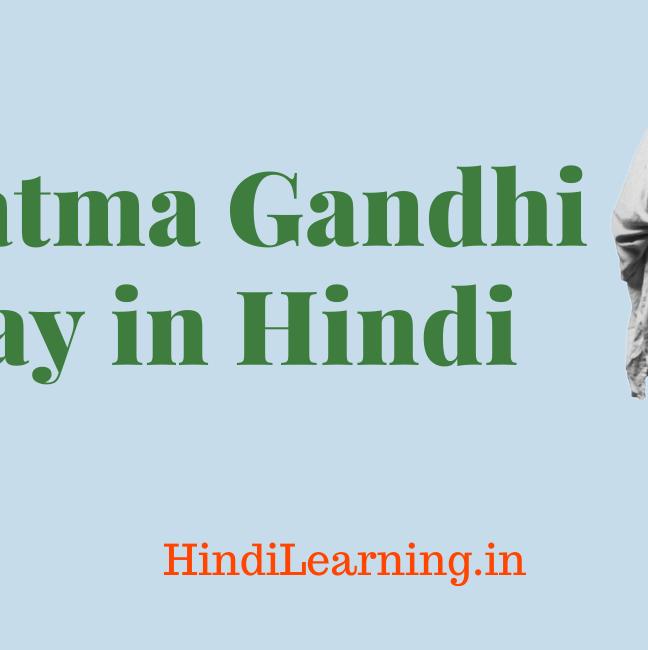 Mahatma Gandhi Essay in Hindi | महात्मा गांधी पर निबंध