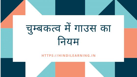 चुम्बकत्व में गाउस कानियम क्या है | Gauss's Law in Magnetism in Hindi