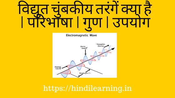 विद्युत चुंबकीय तरंगें क्या है _ परिभाषा _ गुण _ उपयोग