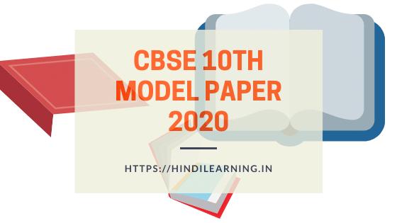 CBSE 10th Model Paper 2020