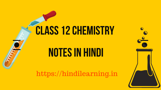 Class 12 Chemistry Notes in Hindi