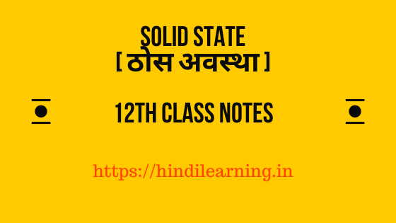 Solid State [ ठोस अवस्था ] 12th Class Notes in Hindi