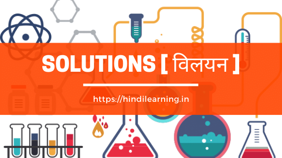 Solutions [ विलयन] | 12th Class Notes in Hindi