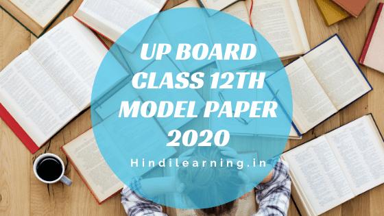 UP Board Class 12th Model Paper 2020