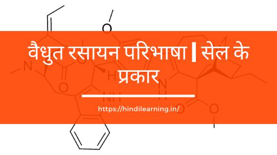 वैधुत रसायन परिभाषा | सेल के प्रकार