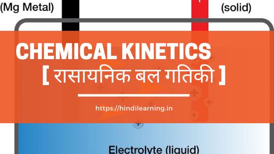 Chemical Kinetics [ रासायनिक बल गतिकी ] | 12th Class Notes in Hindi