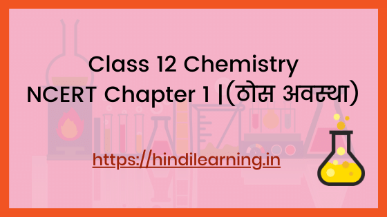 NCERT Solutions For Class 12 Chemistry Chapter 1 | The Solid State (ठोस अवस्था)