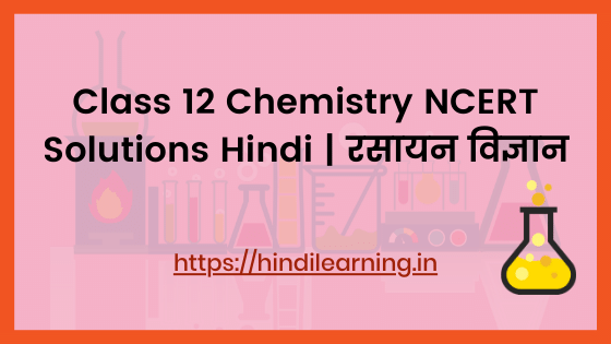 NCERT Solutions For Class 12 Chemistry Hindi | रसायन विज्ञान