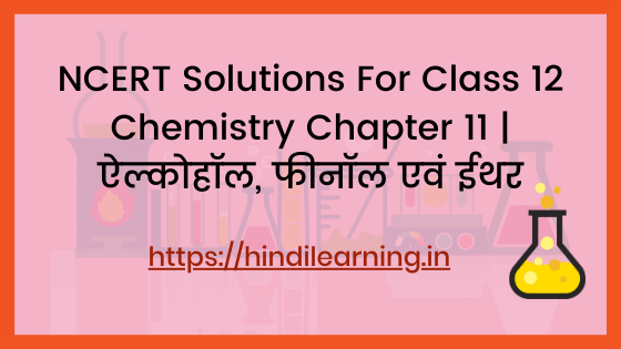 NCERT Solutions For Class 12 Chemistry Chapter 11 | ऐल्कोहॉल, फीनॉल एवं ईथर