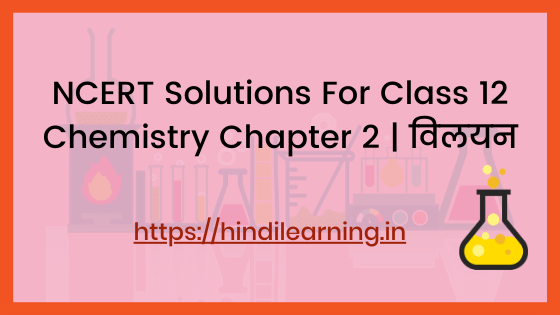 NCERT Solutions For Class 12 Chemistry Chapter 2 | विलयन
