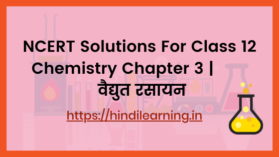 NCERT Solutions For Class 12 Chemistry Chapter 3 | वैद्युत रसायन