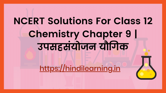 NCERT Solutions For Class 12 Chemistry Chapter 9 | उपसहसंयोजन यौगिक