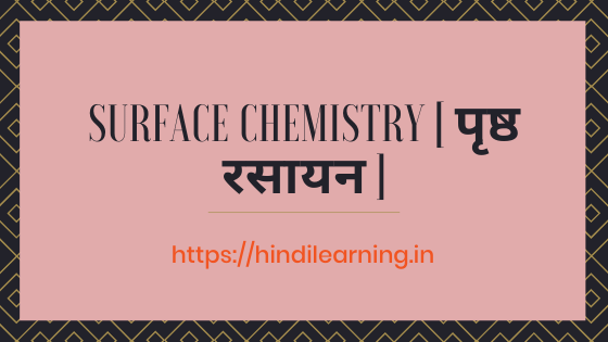 Surface Chemistry [ पृष्ठ रसायन ] | 12th Class Notes in Hindi