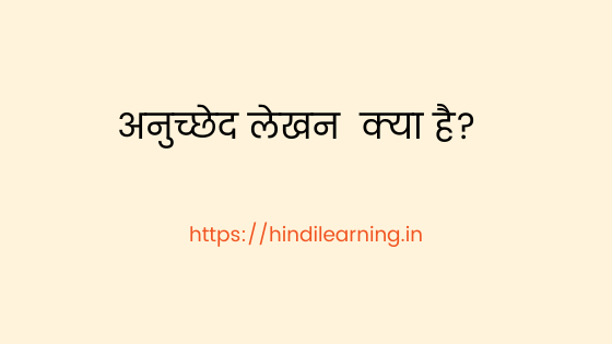 अनुच्छेद लेखन  क्या है? Paragraph Writing in Hindi