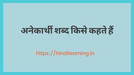 अनेकार्थी शब्द किसे कहते हैं | Anekarthi shabd in Hindi
