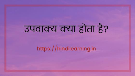 उपवाक्य क्या होता है? Clause in Hindi