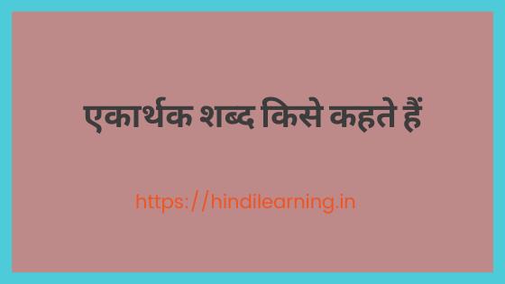 एकार्थक शब्द किसे कहते हैं | Ekarthak shbd in Hindi