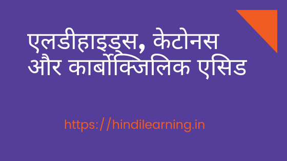 Aldehydes, Ketones and Carboxylic Acids [ एलडीहाइड्स, केटोनस और कार्बोक्जिलिक एसिड ] | 12th Class Notes in Hindi
