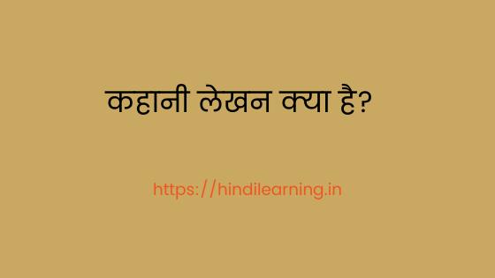 कहानी लेखन क्या है? Story Writing in Hindi