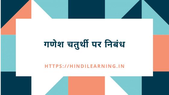 गणेश चतुर्थी पर निबंध | Ganesh Chaturthi Essay in Hindi