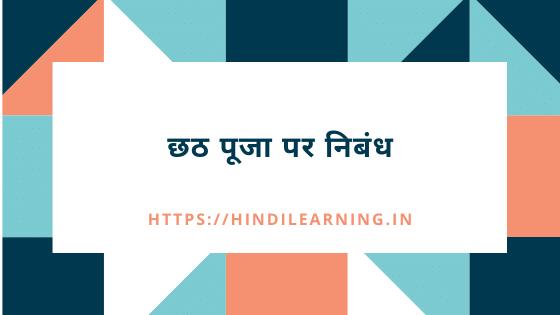 छठ पूजा पर निबंध लिखें | Chhath Puja Essay in Hindi