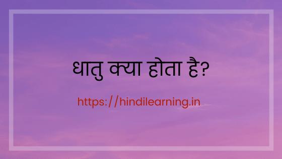 धातु क्या होता है? Dhaatu in Hindi