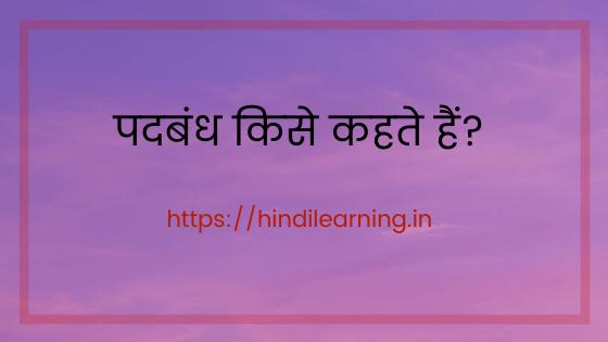 पदबंध किसे कहते हैं? Phrase in Hindi