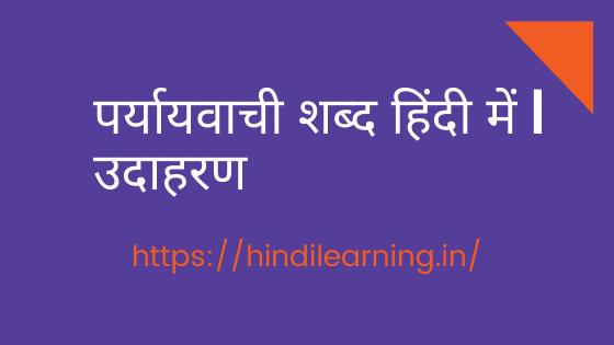 पर्यायवाची शब्द हिंदी में |  उदाहरण