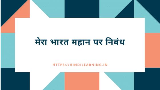 मेरा भारत महान पर निबंध लिखिए