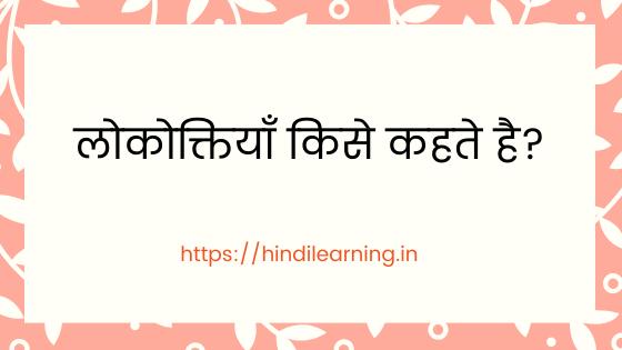 लोकोक्तियाँ किसे कहते है? Proverbs in Hindi
