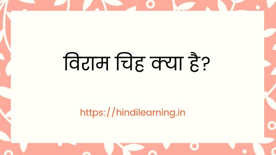 विराम चिह क्या है? Punctuation Mark in Hindi
