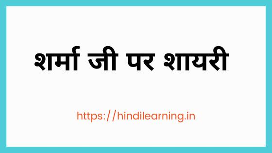 शर्मा जी पर शायरी | Sharma ji Shayari in Hindi