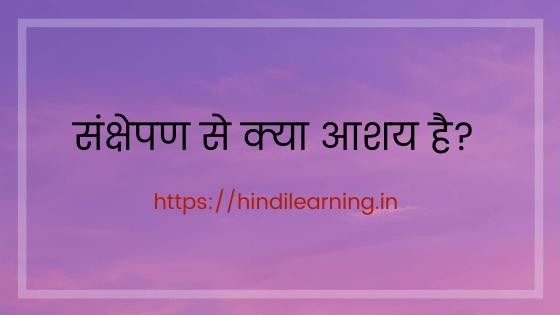 संक्षेपण से क्या आशय है? Precis-writing in Hindi