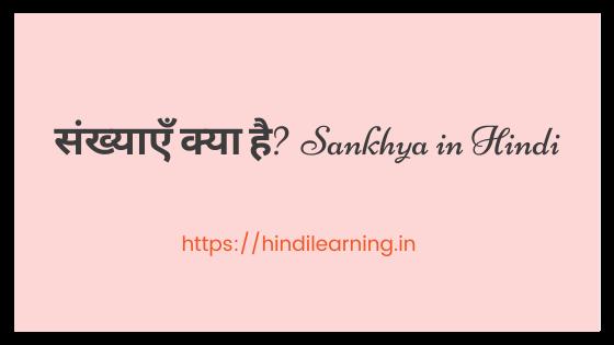 संख्याएँ क्या है?  Sankhya in Hindi