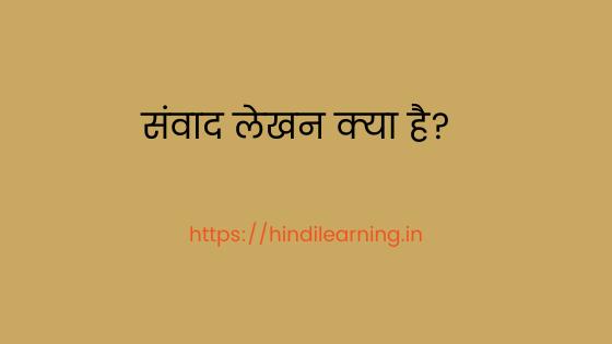 संवाद लेखन क्या है? Dialogue Letter in Hindi