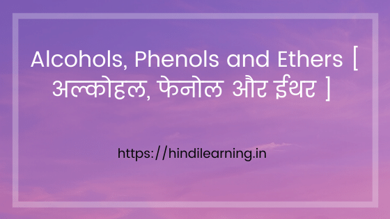 Alcohols, Phenols and Ethers [ अल्कोहल, फेनोल और ईथर ]   12th Class Notes in Hindi