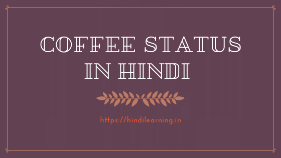 Coffee Status in Hindi Whatsapp | Facebook | Share with Friends