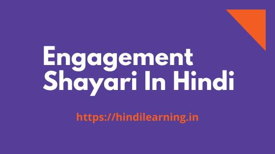 Engagement Shayari In Hindi