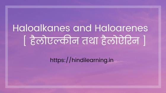 Haloalkanes and Haloarenes [ हैलोएल्कीन तथा हैलोऐरिन ] | 12th Class Notes in Hindi