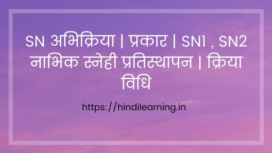 SN अभिक्रिया | प्रकार | SN1 , SN2 नाभिक स्नेही प्रतिस्थापन | क्रिया विधि | उदाहरण