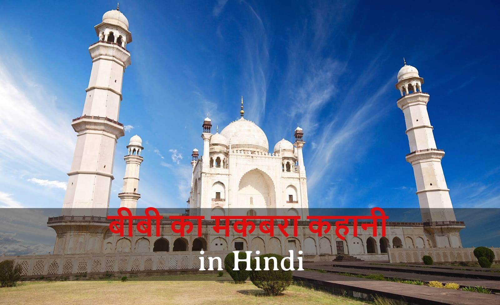 बीबी का मकबरा इतिहास - Bibi Ka Maqbara History in Hindi
