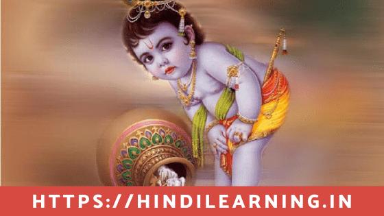 श्री कृष्ण की कहानियाँ | Story Of Lord Krishna in Hindi