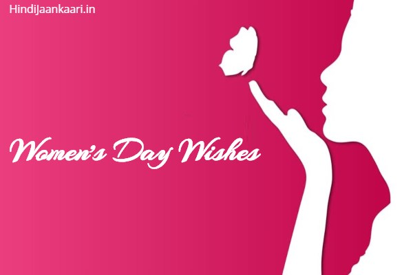 Happy Women's Day 2020 Wishes in HIndi