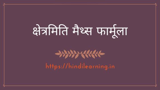 क्षेत्रमिति मैथ्स फार्मूला | Mensuration Math Formula in Hindi