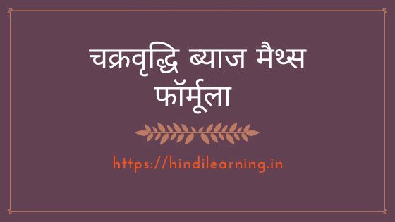 चक्रवृद्धि ब्याज मैथ्स फॉर्मूला | Compaund Interest Math Formula in Hindi