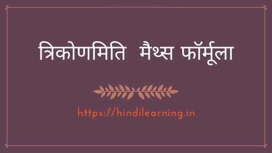त्रिकोणमिति  मैथ्स फॉर्मूला | Trigonometry Math Formula in Hindi