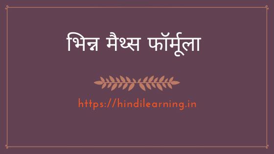 भिन्न मैथ्स फॉर्मूला | Fraction Math Formula in Hindi