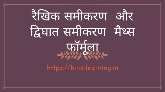 रैखिक समीकरण  और द्विघात समीकरण  मैथ्स फॉर्मूला | Linear Equation & Quadratic Equation Math Formula in Hindi
